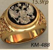 КМ-488